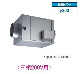【最安値挑戦中!最大23倍】換気扇 東芝 DVS-90TK ストレートダクトファン 静音形三相200V [■]