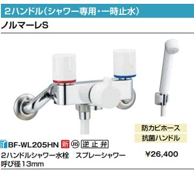 【最安値挑戦中!最大23倍】水栓金具 INAX BF-WL205HN シャワー水栓 2ハンドルシャワー水栓(一時止水付) ノルマーレS スプレーシャワー 寒冷地 [□]
