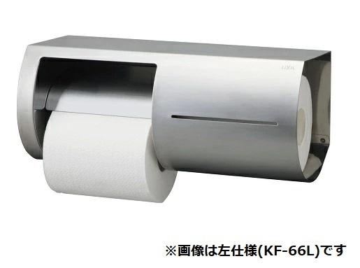 【最大44倍スーパーセール】紙巻器 INAX KF-66R 2連 棚付ワンタッチ式 両減り防止タイプ 右仕様 [□]
