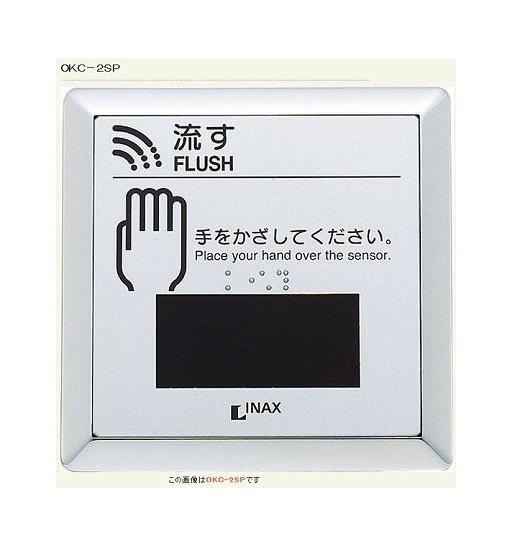 【最安値挑戦中!最大34倍】オートフラッシュC INAX OKC-2SP センサースイッチ(パーテーション用) [□]