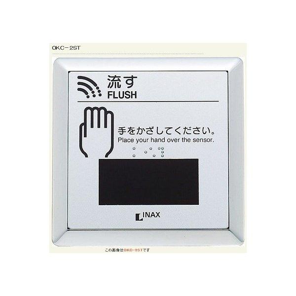 【最安値挑戦中!最大34倍】オートフラッシュC INAX OKC-2ST センサースイッチ(タイル壁用) [□]