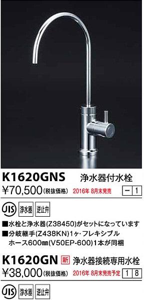 【最安値挑戦中!最大24倍】水栓金具 KVK K1620GNS 浄水器付水栓