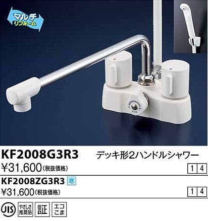 【最安値挑戦中!最大33倍】水栓金具 KVK KF2008ZG3R3 デッキ形2ハンドルシャワー 寒冷地用
