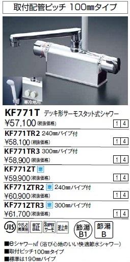 【最安値挑戦中!最大23倍】水栓金具 KVK KF771TR3 デッキ形サーモスタット式シャワー300mmパイプ付
