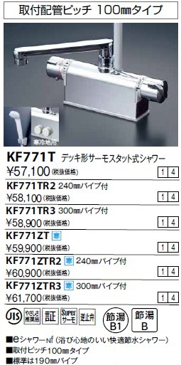 【最安値挑戦中!最大24倍】水栓金具 KVK KF771ZTR3 デッキ形サーモスタット式シャワー300mmパイプ付 寒冷地用