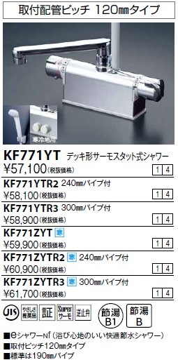 【最安値挑戦中!最大24倍】水栓金具 KVK KF771ZYT デッキ形サーモスタット式シャワー(取付ピッチ120mmタイプ) 寒冷地用