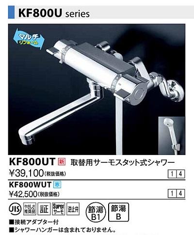 【最安値挑戦中!最大24倍】水栓金具 KVK KF800UT 壁付サーモスタット式水栓