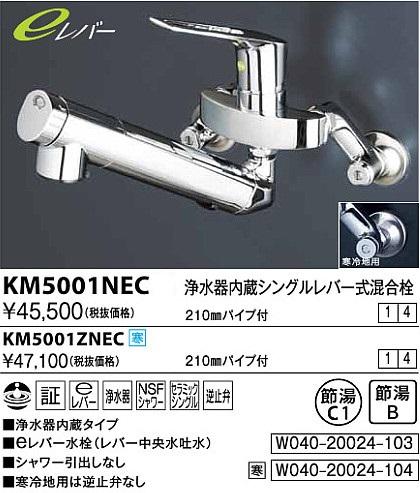 【最安値挑戦中!最大34倍】水栓金具 KVK KM5001NEC 壁付浄水器内蔵シングルレバー式混合栓(eレバー)