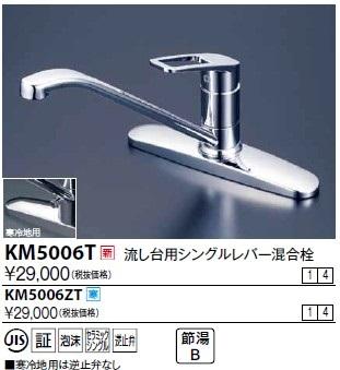 【最安値挑戦中!最大34倍】水栓金具 KVK KM5006T 台付シングルレバー式混合栓(コインスロット)