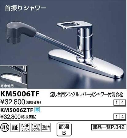 【最安値挑戦中!最大24倍】水栓金具 KVK KM5006ZTF 台付シングルレバー式シャワー付混合栓(コインスロット) 寒冷地用