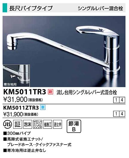 【最安値挑戦中!最大33倍】水栓金具 KVK KM5011TR3 流し台用シングルレバー式混合栓