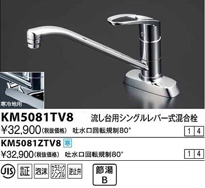 【最安値挑戦中!最大24倍】水栓金具 KVK KM5081TV8 流し台用シングルレバー式混合栓 吐水口回転規制80°
