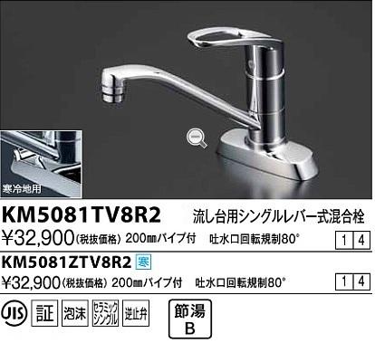【最安値挑戦中!最大24倍】水栓金具 KVK KM5081TV8R2 流し台用シングルレバー式混合栓 吐水口回転規制80°