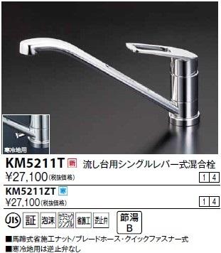【最安値挑戦中!最大23倍】水栓金具 KVK KM5211T 流し台用シングルレバー式混合栓(コインスロット), 快眠くらぶ:a15999a1 --- pompy.jp