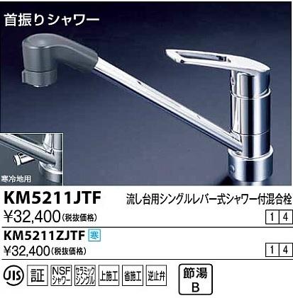 【最安値挑戦中!最大24倍】水栓金具 KVK KM5211ZJTF 流し台用シングルレバー式シャワー付混合栓/上施工 寒冷地用