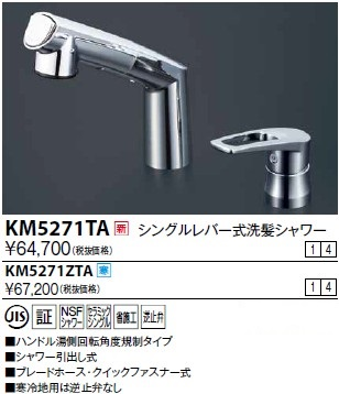 【最安値挑戦中!最大24倍】水栓金具 KVK KM5271TA 洗面用シングルレバー(湯側回転角度規制)