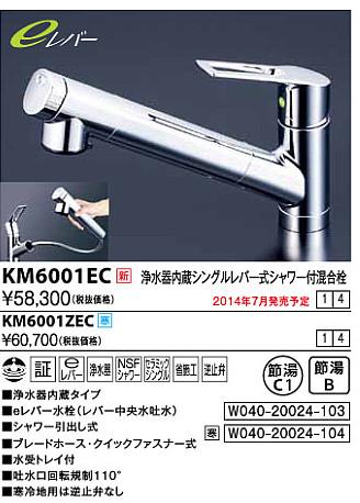【最安値挑戦中!最大24倍】水栓金具 KVK KM6001ZEC 浄水器内蔵シングルレバー式シャワー付混合栓 寒冷地