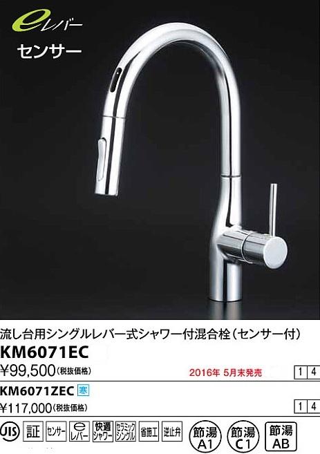 【最安値挑戦中!最大34倍】水栓金具 KVK KM6071EC センサー付グースネックシングルレバー式混合栓(eレバー)