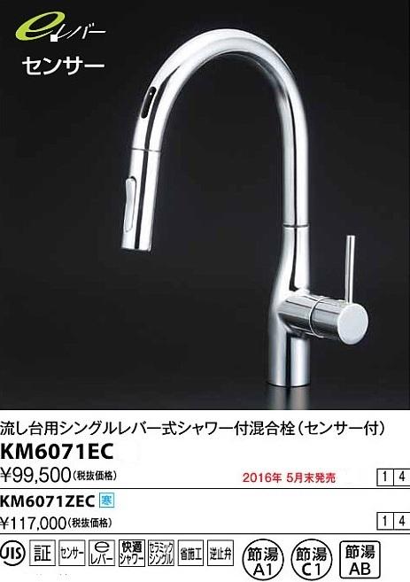 【最安値挑戦中!最大23倍】水栓金具 KVK KM6071ZEC センサー付グースネックシングルレバー式混合栓(eレバー) 寒冷地用