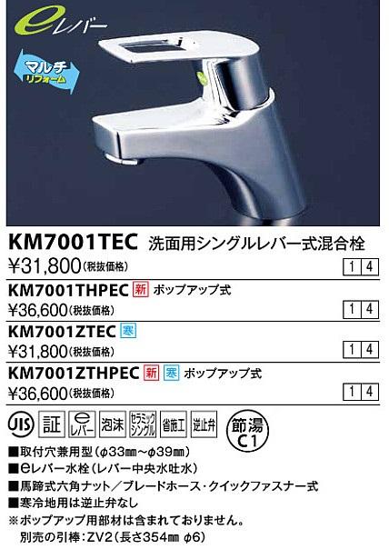 【最安値挑戦中!最大33倍】水栓金具 KVK KM7001ZTHPEC 洗面用シングルレバー式混合栓 ポップアップ式 寒冷地