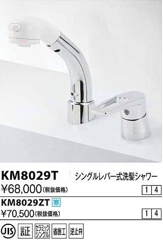 【最安値挑戦中!最大24倍】水栓金具 KVK KM8029ZT シングルレバー式洗髪シャワー 傾斜タイプ 寒冷地用