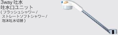 【最大44倍スーパーセール】水栓部品 KVK Z659WJAH 3way吐水吐水口ユニット(フラッシュシャワー/ストレートソフトシャワー/泡沫吐水切替) 寒冷地用