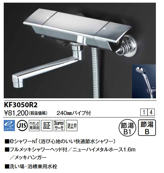 【最安値挑戦中!最大23倍】KVK KF3050R2 サーモスタット式シャワー(240mmパイプ付)