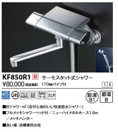【最安値挑戦中!最大23倍】KVK KF850R1 サーモスタット式シャワー(170mmパイプ付)