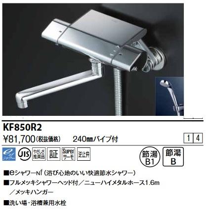 【最安値挑戦中!最大23倍】KVK KF850R2 サーモスタット式シャワー(240mmパイプ付)