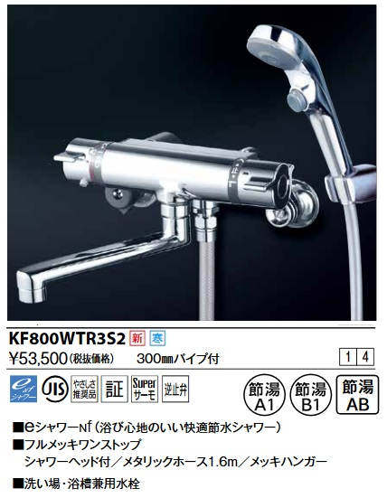 【最安値挑戦中!最大24倍】KVK KF800WTR3S2 サーモスタット式シャワー・ワンストップシャワー付(300mmパイプ付) 寒冷地用