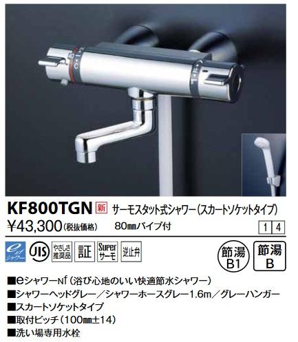 【最安値挑戦中!最大23倍】KVK KF800TGN サーモスタット式シャワー・スカートソケット仕様(80mmパイプ付)