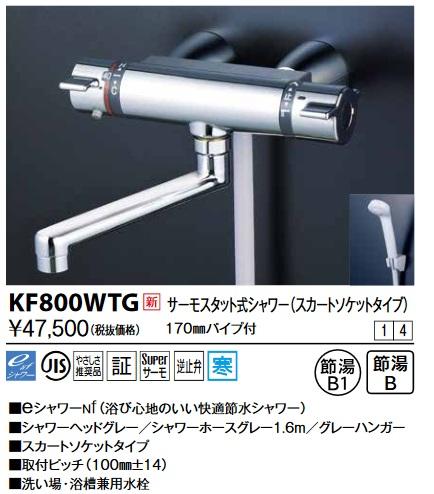 【最安値挑戦中!最大23倍】KVK KF800WTG サーモスタット式シャワー・スカートソケット仕様(170mmパイプ付) 寒冷地用