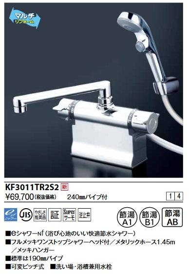 【最安値挑戦中!最大23倍】KVK KF3011TR2S2 デッキ形サーモスタット式シャワー・ワンストップシャワー付(240mmパイプ付)