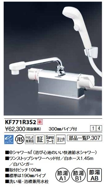 【最安値挑戦中!最大34倍】KVK KF771R3S2 デッキ形サーモスタット式シャワー・ワンストップシャワー付(300mmパイプ付)