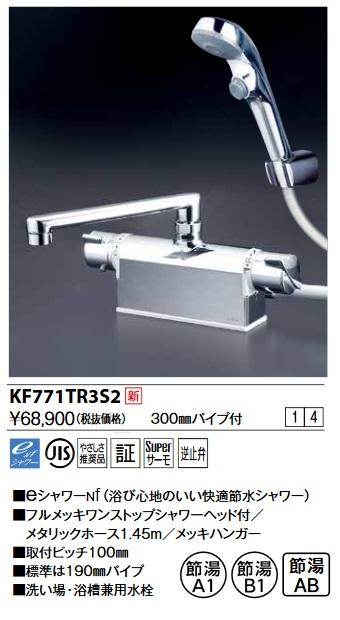 【最安値挑戦中!最大34倍】KVK KF771TR3S2 デッキ形サーモスタット式シャワー・ワンストップシャワー付(300mmパイプ付)