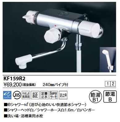 【最安値挑戦中!最大24倍】KVK KF159R2 定量止水付サーモスタット式シャワー(240mmパイプ付)