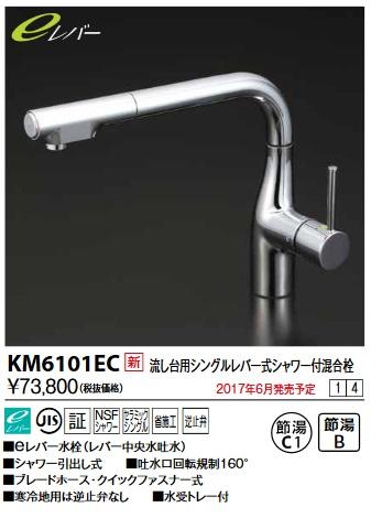 【最安値挑戦中!最大33倍】KVK KM6101EC 流し台用シングルレバー式シャワー付混合栓(L型)eレバー