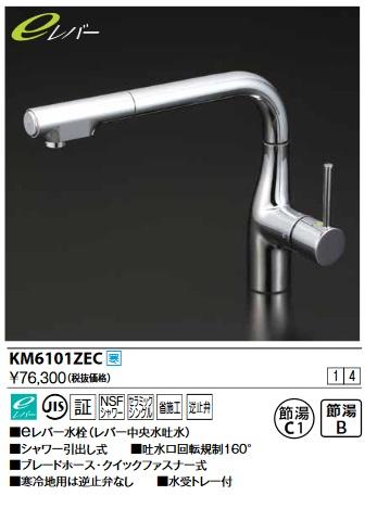 【最安値挑戦中!最大23倍】KVK KM6101ZEC 流し台用シングルレバー式シャワー付混合栓(L型)eレバー 寒冷地用