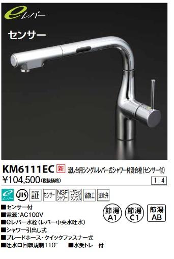 【最安値挑戦中!最大24倍】KVK KM6111EC 流し台用シングルレバー式シャワー付混合栓(L型センサー付)eレバー