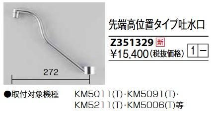 【最安値挑戦中!最大23倍】KVK Z351329 吐水口パイプ(KM5011THEC用) 排水栓及び部品類