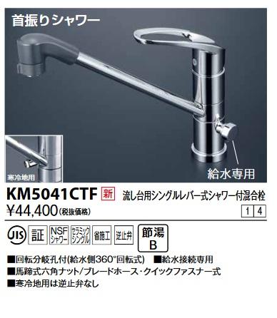 【最安値挑戦中!最大23倍】KVK KM5041CTF 流し台用シングルレバー式シャワー付混合栓