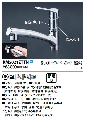 【最安値挑戦中!最大23倍】KVK KM5021ZTTN 流し台用シングルレバー式シャワー付混合栓 寒冷地用