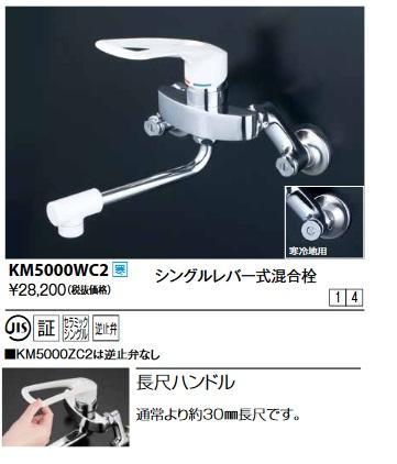 【最安値挑戦中!最大23倍】KVK KM5000WC2 シングルレバー式混合栓 ロングハンドル 寒冷地用