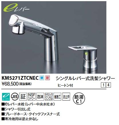 【最安値挑戦中!最大23倍】KVK KM5271ZTCNEC シングルレバー式洗髪シャワー(eレバー) ヒートン付 寒冷地用