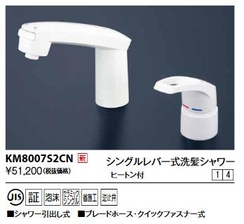【最安値挑戦中!最大34倍】KVK KM8007S2CN シングルレバー式洗髪シャワー ヒートン付