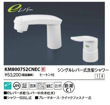 【最安値挑戦中!最大24倍】KVK KM8007S2CNEC シングルレバー式洗髪シャワー ヒートン付