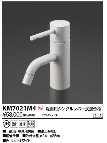 【最安値挑戦中!最大24倍】KVK KM7021M4 洗面用シングルレバー混合栓 ホワイト