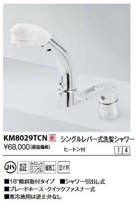 【最安値挑戦中!最大24倍】KVK KM8029TCN シングルレバー式洗髪シャワー/18度傾斜 ヒートン付