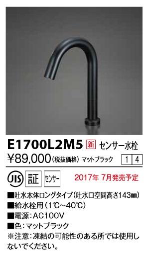 【最安値挑戦中!最大34倍】KVK E1700L2M5 センサー水栓 AC100V仕様 ブラック ロング