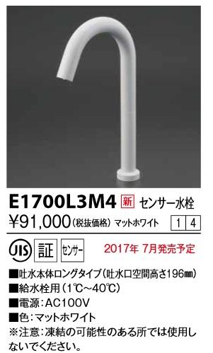 【最安値挑戦中!最大24倍】KVK E1700L3M4 センサー水栓 AC100V仕様 ホワイト ロング